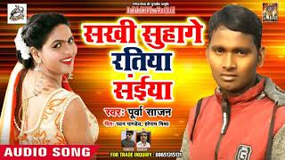 Purwa Sajan (2019) सुपरहिट SONG -Sakhi Suhage Ratiya- Bhojpuri Song