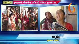 Gujarat News Porbandar 19 01 2019