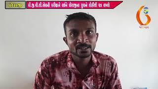Gujarat News Porbandar 20 01 2019