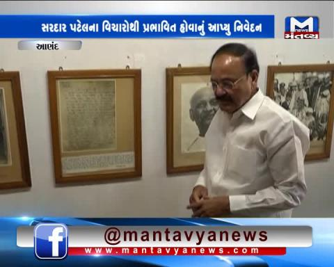 Anand: Vice President Venkaiah Naidu visits Statue of Unity