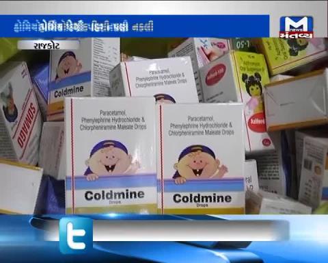 Rajkot: Police caught a fake doctor