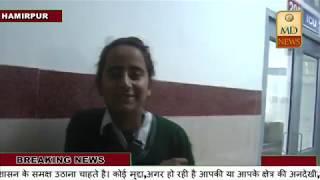 हमीरपुर में बस पलटी, 4 छात्र घायल