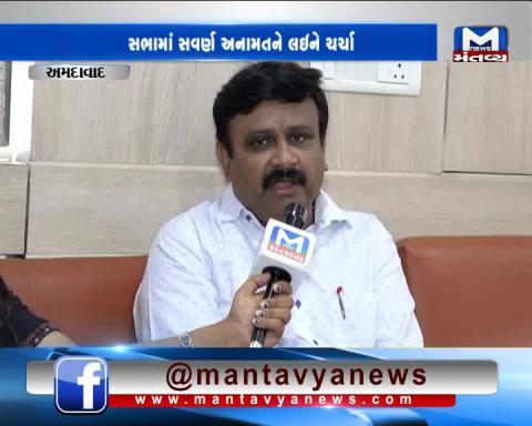 Ahmedabad: Shree Samast Gujarat Brahm Samaj organized a general meeting