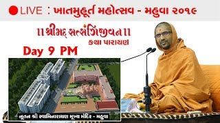 ????LIVE : Khatmuhurt Mahotsav - Mahuva 2019 Day 9 PM ખાતમુહૂર્ત મહોત્સવ - મહુવા