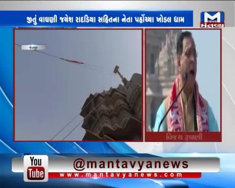 Jetpur: CM Vijay Rupani offers prayers at Khodaldham Temple