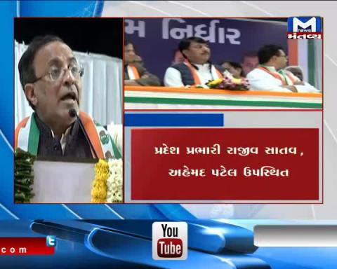 Ahmedabad: Congress' Executive meeting was organized