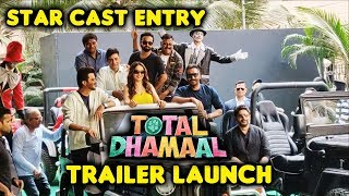 Total Dhamaal Star Cast GRAND ENTRY | Trailer Launch | Ajay Devgn, Anil Kapoor, Madhuri, Arshad