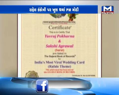 Surat: PM Modi Appreciated the Wedding Card that explains Rafale deal