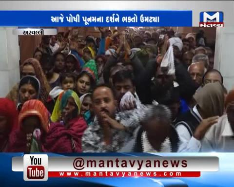 Aravalli: Devotees crowd at Shamlaji Temple on Poshi Poonam