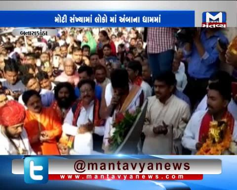 Banaskantha: Shobha Yatra of Poshi Poonam begins in Ambaji