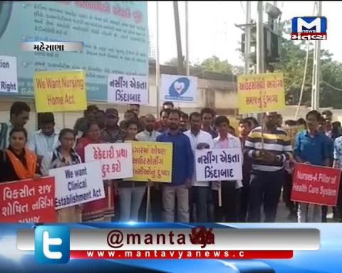 Mehsana: Nursing Staff organized a rally for Salary