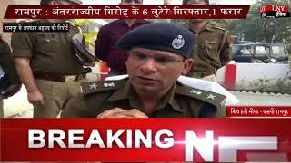 रामपुर - अंतरराज्यीय गिरोह के 6 लुटेरे गिरफ्तार,1 फरार