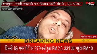 रामपुर - गाड़ी टकराने पर विवाद चली गोली , एक घायल