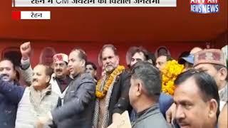 रैहन में CM जयराम की विशाल जनसभा  || ANV NEWS HIMACHAL