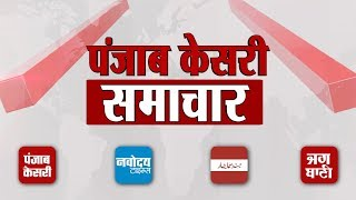 Punjab Kesari Samachar, 21 जनवरी, 2019