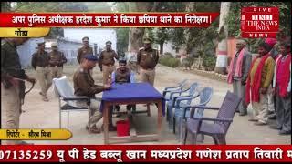 [ Gonda ] गोंडा के अपर पुलिस अधीक्षक ने छपिया थाने का किया निरीक्षण  / THE NEWS INDIA