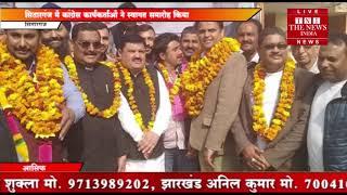 [ Sitarganj ] सितारगंज में कांग्रेस पार्टी के कार्यकर्ताओं ने स्वागत समारोह का किया आयोजन