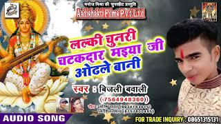 भक्तीमय गीत Saraswati Vandana - Lalki Chunari Chatakdar Maiya ji Odhale Bani
