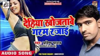 Dehiya Khojatawe Garam Rajai - (Singar- Pravin Yadav) Dj Special Song