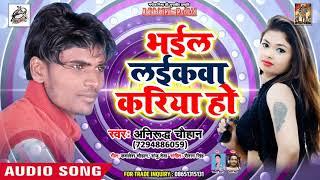 Anirudh Chauhan  (Antra Singh Priynka) भईल लइकवा करिया हो - Bhojpuri Hit Songs 2019