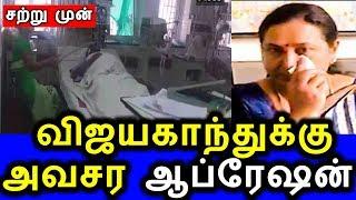 விஜயகாந்திற்கு அவசர ஆப்ரேஷன்|Vijayakanth In ICU|Vijayakanth Operation|Breaking News