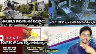 Technews in telugu 259: Whatsapp,redmi note 7,10 years challange, Bsnl ,pie update,zomato,5g,youtube