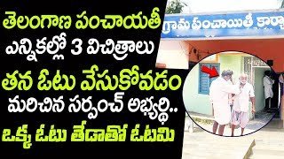 Telangana Panchayat Elections 2019 | Couple Forgot Voting & Defeated By One Vote Bommala Ramaram