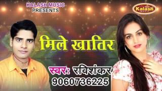 मिले ख़ातिर - Mile Khatir   Nik Lage Naihar Me - Ravishankar - Bhojpuri Hot Song 2016 new