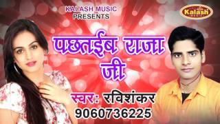 पछ्तईबs ऐ राजा जी - Pachtaiba Raja Ji - Nik Lage Naihar Me - Ravishankar - Bhojpuri Hot Song 2016