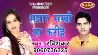 भतार सखी का करीहे - Bhatar Sakhi Ka Karihe - Nik Lage Naihar Me - Ravishankar - Bhojpuri Hot Song