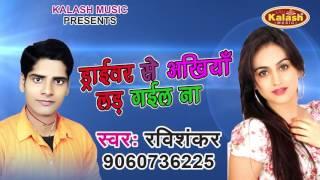 Driver Se Ankhiya Lad Gail Na - Nik Lage Naihar Me - Ravishankar - Bhojpuri Hot Song 2016