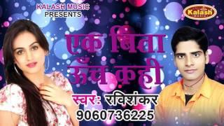 एक बित्ता  ऊंच कही - Ek Beeta Unch Kahi - Nik Lage Naihar Me - Ravishankar - Bhojpuri Hot Song
