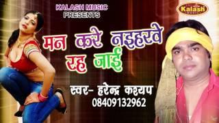 मन करे नईहरवे रह जाई - Faar Dihale Saiya Ae Sakhi   Harendra Kashyap   Bhojpuri Hot Song