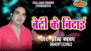 बेटी के बिदाई - Faar Dihale Saiya Ae Sakhi   Harendra Kashyap   Bhojpuri Hot Song
