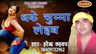 धके चुम्मा लेहब - Faar Dihale Saiya Ae Sakhi   Harendra Kashyap   Bhojpuri Hot Song