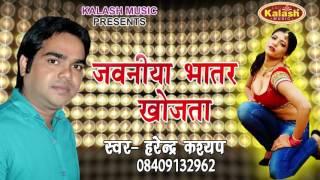 जवनिया भतार खोजाता - Faar Dihale Saiya Ae Sakhi   Harendra Kashyap   Bhojpuri Hot Song