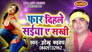 फार दिहले सईया ऐ सखी - Faar Dihale Saiya Ae Sakhi   Harendra Kashyap   Bhojpuri Hot Song