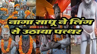 Kumbh Mela 2019 -  Know All Secrets Facts About Naga Sadhu | कुम्भ मेला 2019- Kumbh Mela  Website