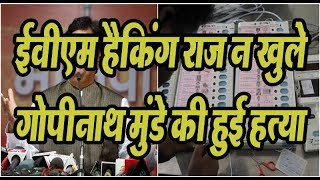 EVM hacking- US hacker claims Gopinath Munde was murdered,  EC mulling legal action