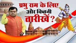 प्रभु राम के लिए और कितनी तारीखें | #BindasBol सुरेश चव्हाणके जी के साथ