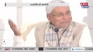 राजनीति की यमनोत्री || ANV NEWS NATIONAL #RAJ_KUMAR_SHARMA