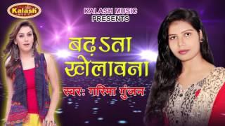 Bathata Khelawana || Garima Gunjan || Bhojpuri New Hits Song 2016