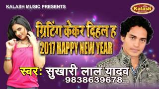 Greeting Kekar Dihal Ha - 2017 Happy New Year - Sukhari Lal Yadav - Happy New Year Song