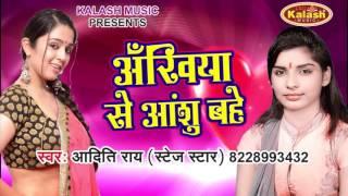 अँखिया से आँशु बहे । Ankhiya Se Aanshu Bahe | Bhul Gail Pyar। Bhojpuri Sad Song 2017