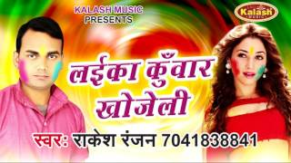 लाईक कुँवार खोजेली | Holi Khelal Kaal Bhail | Rakesh Ranjan | Bhojpuri Hot Holi 2017