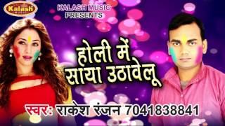 होली में Saya Uthawelu | Holi Khelal Kaal Bhail | Rakesh Ranjan | Bhojpuri Hot Holi 2017