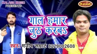 Gaal Hamar Juth Karaba - Mohabbat Ke Mafiaa - Manish Samrat - Bhojpuri Hot Song 2017