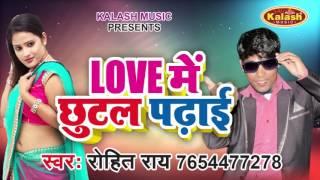 लव में छूटल पढाई - Love Me Chhutal Padhai - Rohit Rai - Bhojpuri Hot Song 2017 New