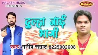 दुल्हा जाई भागी | Dulha Jaai Bhagi | Mohabbat Ke Mafiaa | Manish Samrat BhojpuriVivah Geet 2017