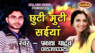छुटी मुटी सईया - Chhuti Muti Saiya - Prakash Yadav - Bhojpuri Hot Song 2017 New